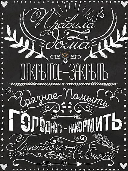 Постер на фанере азбука